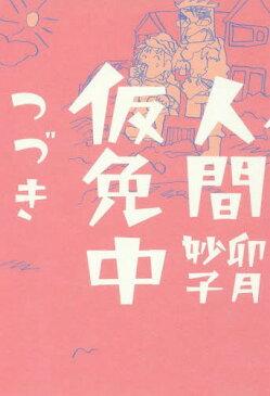 人間仮免中つづき (ビッグコミックス スペシャル)[本/雑誌] (コミックス) / 卯月妙子/著