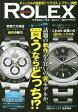 REAL ROLEX 17 (CARTOP)[本/雑誌] / 交通タイムス社