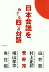 日本会議をめぐる四つの対話[本/雑誌] / 菅野完/著 白井聡/〔ほか述〕