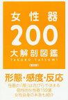 [書籍のゆうメール同梱は2冊まで]/女性器200大解剖図鑑[本/雑誌] / 辰見拓郎/著