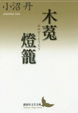 木菟燈籠 (講談社文芸文庫)[本/雑誌] / 小沼丹/〔著〕