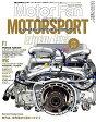 '16-17 Motorsportのテク (モーターファン別冊)[本/雑誌] (単行本・ムック) / 三栄書房