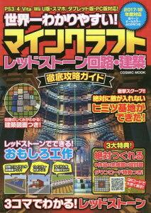 マインクラフトレッドストーン 回路・建築 (COSMIC)[本/雑誌] / コスミック出版