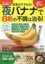 医者がすすめる!夜バナナで8割の不調は治 (タツミムック)[本/雑誌] / 松生恒夫/監修