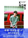 田中圭PHOTO BOOK「KNOWS」 (TOKYO NEWS MOOK)[本/雑誌] (単行本・ムック) / TSUTOMUONO/〔撮影〕