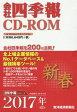 CD-ROM 会社四季報 2017新春 (会社四季報シリーズ)[本/雑誌] / 東洋経済新報社