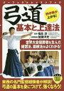 弓道基本と上達法[本/雑誌] (パーフェクトレッスンブック)