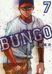 BUNGO -ブンゴ- 7 (ヤングジャンプコミックス)[本/雑誌] (コミックス) / 二宮裕次/著
