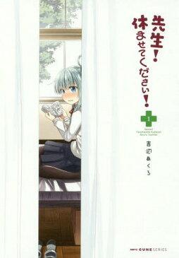先生! 休ませてください! 1 (MFC キューンシリーズ)[本/雑誌] (コミックス) / 吉辺あくろ/著