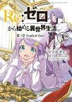 Re:ゼロから始める異世界生活 第三章 Truth of Zero 4 (MFコミックス アライブシリーズ)[本/雑誌] (コミックス) / マツセダイチ/画 / 長月 達平 原作