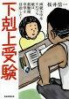 下剋上受験 両親は中卒それでも娘は最難関中学を目指した![本/雑誌] / 桜井信一/著