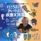 行こうよ ! おいでよ ! 須磨水族園 (神戸市立須磨水族園のうた)[CD] / リピート山中