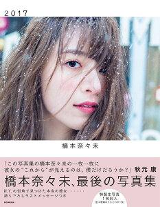 橋本奈々未写真集 2017[本/雑誌] (単行本・ムック) / 橋本奈々未
