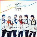 証 -soul mate- [DVD付初回限定盤 A][CD] / 風男塾