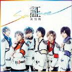 証 -soul mate- [通常盤][CD] / 風男塾