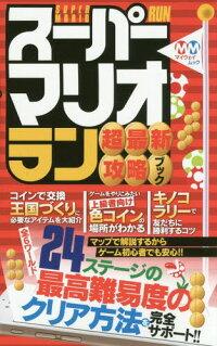 【楽天】スーパーマリオラン 超最新攻略ブック (マイウェイムック)[本/雑誌] / マイウェイ出版