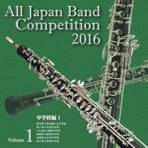 全日本吹奏楽コンクール2016 Vol.1 〈中学校編 I〉[CD] / 吹奏楽