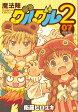 魔法陣グルグル2 7 (ガンガンコミックスONLINE)[本/雑誌] (コミックス) / 衛藤ヒロユキ/著