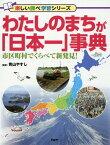 わたしのまちが「日本一」事典 市区町村でくらべて新発見! (楽しい調べ学習シリーズ)[本/雑誌] / 青山やすし/監修