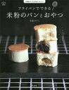 フライパンでできる米粉のパンとおやつ 小麦粉なしでも本当においしい (料理の本棚)[本/雑誌] / 多森サクミ/著