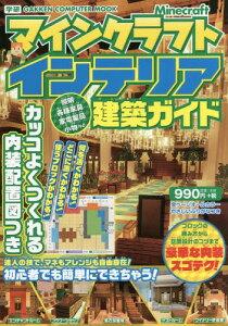 マインクラフトインテリア建築ガイド (GAKKEN COMPUTER MOOK)[本/雑誌] / 学研プラス