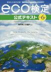 環境社会検定試験eco検定公式テキスト 持続可能な社会をわたしたちの手で[本/雑誌] / 東京商工会議所/編著