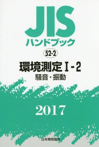 環境測定 1 2 騒音・振動 ('17 JISハンドブック 52-2)[本/雑誌] / 日本規格協会/編集