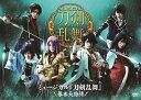 ミュージカル『刀剣乱舞』 〜幕末天狼傳〜[DVD] / ミュージカル
