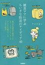 被災ママに学ぶちいさな防災のアイディア40 東日本大震災を被災したママ・イラストレーターが3・11から続けている「1日1防災」[本/雑誌] / アベナオミ/著