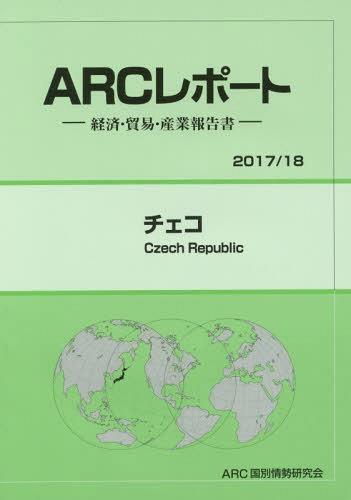 チェコ ('17-18)[本/雑誌] / ARC国別情勢