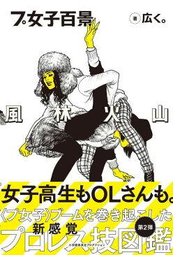 プ女子百景 風林火山 (ShoPro Books)[本/雑誌] (単行本・ムック) / 広く。