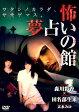 怖い 夢占いの館[DVD] / オリジナルV