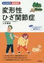 変形性ひざ関節症 (よくわかる最新医学)[本/雑誌] / 八木貴史/著