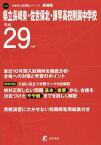 県立長崎東・佐世保北・諫早高校附属中学校 (平29)[本/雑誌] / 東京学参