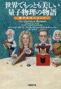 世界でもっとも美しい量子物理の物語 量子のモーメント / 原タイトル:The Quantum Moment[本/雑誌] / ロバート・P・クリース/著 アルフレッド・シャーフ・ゴールドハーバー/著 吉田三知世/訳