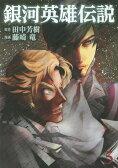 銀河英雄伝説 5 (ヤングジャンプコミックス)[本/雑誌] (コミックス) / 田中芳樹/原作 藤崎竜/漫画