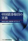 中国債券取引の実務 急成長する発行・流通市場へのアプローチ[本/雑誌] / みずほフィナンシャルグループ/編著