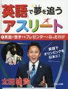 「英語」で夢を追うアスリート 1[本/雑誌] / 太田雄貴/著