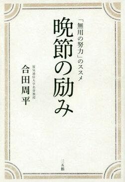 晩節の励み 「無用の努力」のススメ[本/雑誌] / 合田周平/著