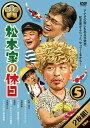 松本家の休日 5[DVD] / バラエティ (松本人志、宮迫博之、たむらけんじ ほか)