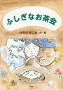 ふしぎなお茶会[本/雑誌] / はるのまこも/作・絵