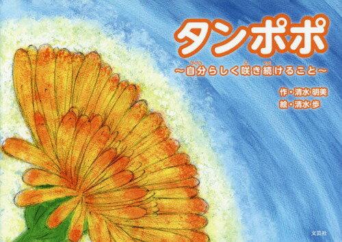 タンポポ〜自分らしく咲き続けること〜[本/雑誌] / 清水明美/作 清水歩/絵