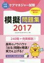 ケアマネジャー試験模擬問題集 2017[本/雑誌] / 介護支援専門員受験対策研究会/編集