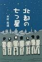 北都の七つ星[本/雑誌] / 木村花道/著