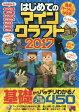 '17 はじめてのマインクラフト (100%ムックシリーズ)[本/雑誌] / 晋遊舎