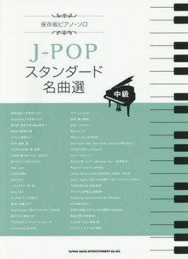 楽譜 J-POP スタンダード名曲選 (保存版 ピアノ・ソロ 中級)[本/雑誌] / シンコーミュージック