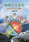 地球と生きる 災害と向き合う知恵[本/雑誌] / 金田義行/著