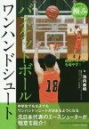 バスケットボールワンハンドシュート (スポーツ極みシリーズ)[本/雑誌] / 池内泰明/著