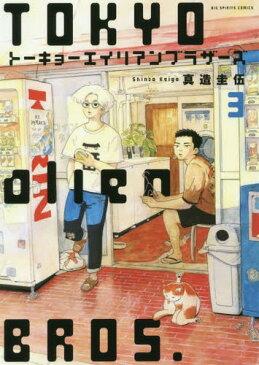 トーキョーエイリアンブラザーズ 3 (ビッグコミックス)[本/雑誌] (コミックス) / 真造圭伍/著