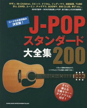 J-POPスタンダード大全集200 コード付き歌詞組み決定版![本/雑誌] / シンコーミュージック・エンタテイメント / ※ゆうメール利用不可